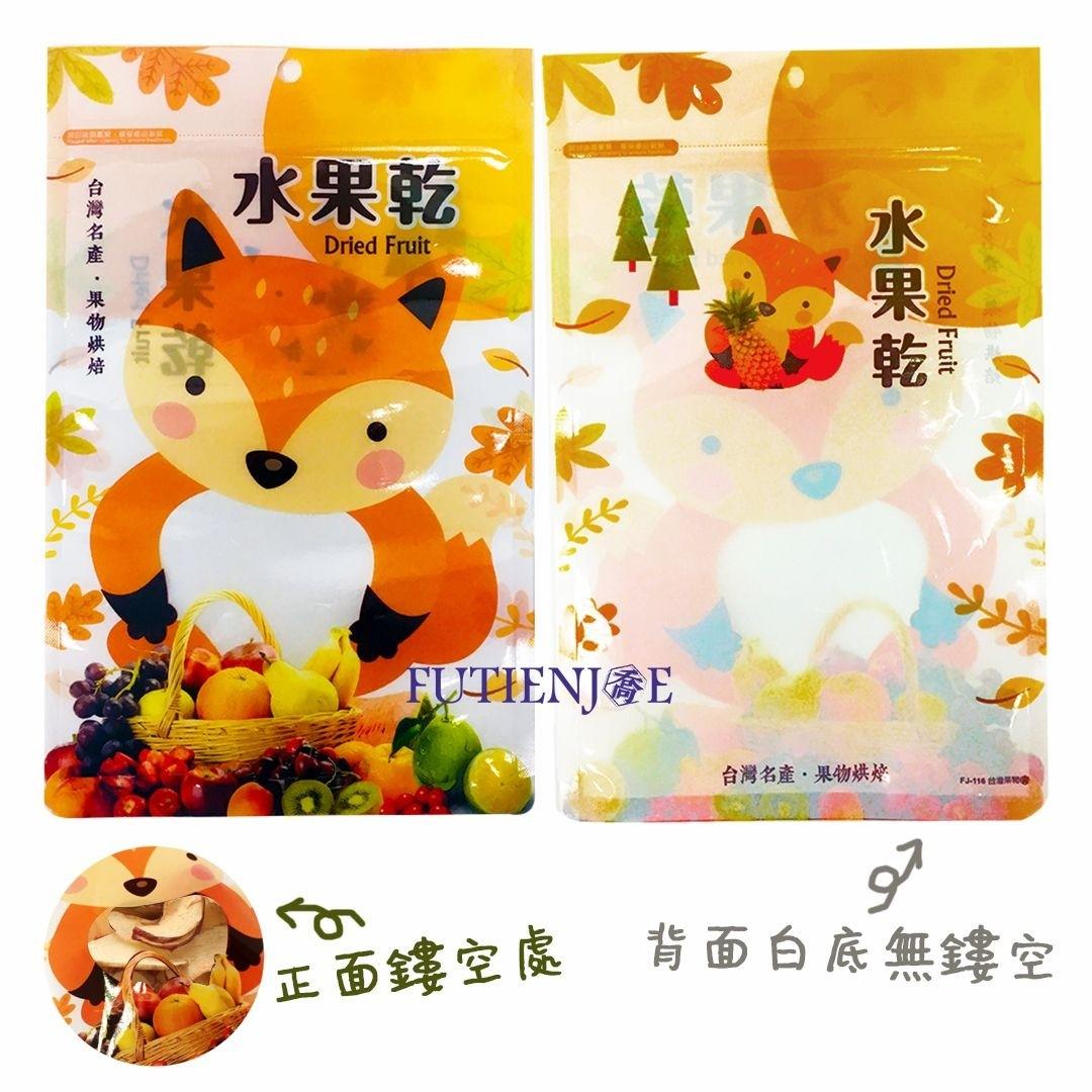 【特惠】FJ-116台灣果物 三面封夾鏈平袋(160*250mm)(50入/包)
