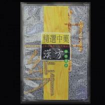 FJ-209 精選中藥 平面袋 (190*290mm)(100入/包)
