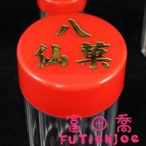 5號(八仙果)紅蓋藥罐(5.5*10.6cm)