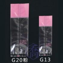 【台製】G13 OPP印刷折角袋(粉) (8*23+5cm)(100入/包)