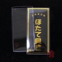 065 燙金干貝盒(11.3*23.3*3cm)