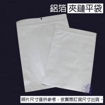 【AL鋁箔袋】吊孔鋁箔夾鏈平袋 (195*280mm)(50入/包)