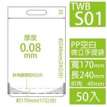 PP透明手提夾鏈微立袋(170*240+40mm)(50入/包)TWBS01