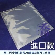 【NY真空袋】《進口款》真空平面袋 (240*340mm)(100入)