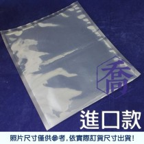 進口款-真空平面袋220*320mm(100入)