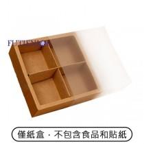 4格 牛皮磨砂包裝通用盒 (16.5*16.5*5cm)