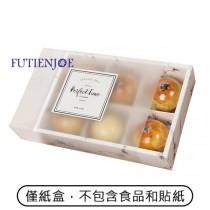 6格 大理石磨砂包裝通用盒 (23.5*16.5*5cm)