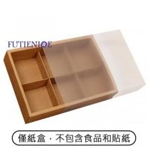 6格 牛皮磨砂包裝通用盒 (23.5*16.5*5cm)