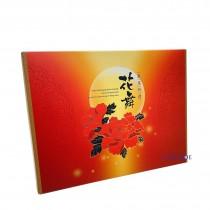 花舞 12入中秋禮盒(26*19.5*4.5cm)