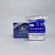 【3號】深藍新如意過濾袋(8*10cm)(1000張/盒)