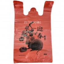 5斤鼠年印刷袋