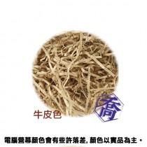 紙絲(牛皮色)(1KG/包)