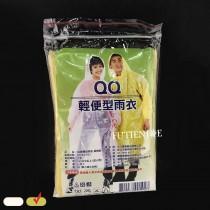 QQ輕便型雨衣-長袖型(黃色)