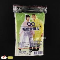 QQ輕便型雨衣-長袖型(透明)