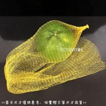 1尺5(45cm) 黃網袋(50入/束)