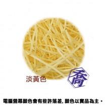 紙絲(淡黃色)(1KG/包)