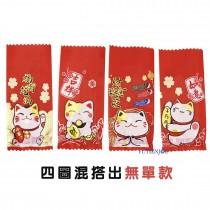 福氣貓(四圖混搭) 單粒牛軋糖袋 (200入/包)