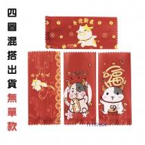 牛迎好年(四圖混搭) 單粒牛軋糖袋 (200入/包)