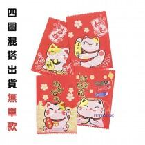 福氣貓(四圖混搭) 餅乾袋 (7*10cm)