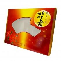 花舞 5斤臘味盒|12粒綠豆椪禮盒(26*33.8*4.5cm)