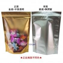 進口-霧金+鍍鋁夾鏈立袋 (160*240+40mm)(50入/包)