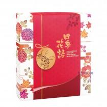 四季花語 9入中秋禮盒(21.5*21.5*4.5cm)