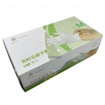 H5820 有粉乳膠手套(M)(100入/盒)