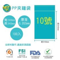 《台製》10號PP透明夾鏈袋(100入/包)