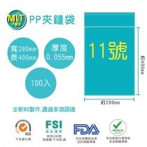 《台製》11號PP透明夾鏈袋(100入/包)