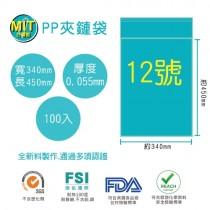 《台製》12號PP透明夾鏈袋(100入/包)