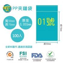 《台製》1號PP透明夾鏈袋(100入/包)