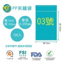 《台製》3號PP透明夾鏈袋(100入/包)