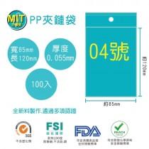 《台製》4號PP透明夾鏈袋(100入/包)