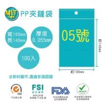 《台製》5號PP透明夾鏈袋(100入/包)