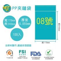 《台製》8號PP透明夾鏈袋(100入/包)