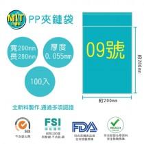 《台製》9號PP透明夾鏈袋(100入/包)