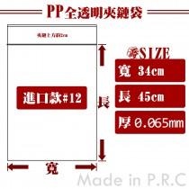 《進口款》【12號】 PP透明夾鏈袋 (100入/包)