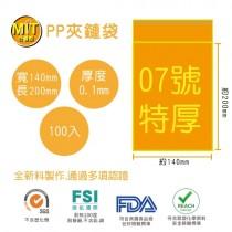 《台製》7號PP(特厚)透明夾鏈袋(100入/包)