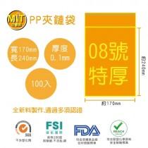 《台製》8號PP(特厚)透明夾鏈袋(100入/包)