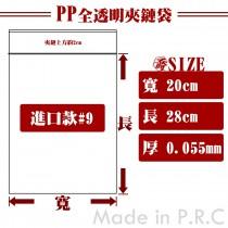 《進口款》【9號】 PP透明夾鏈袋 (100入/包)