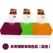 防霧型 側拉三明治袋(紫) (25cm*16.5cm*60U)(100入/包)