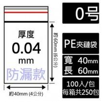 0號PE(防漏)夾鏈袋(100入/包)