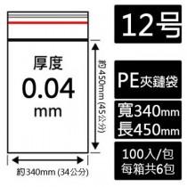 12號PE夾鏈袋(100入/包)