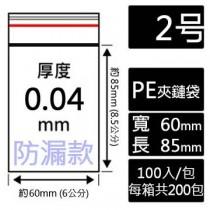 2號PE(防漏)夾鏈袋(100入/包)