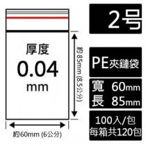 2號PE夾鏈袋(100入/包)