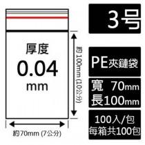 3號PE夾鏈袋(100入/包)