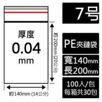 7號PE夾鏈袋(100入/包)