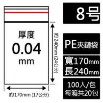 8號PE夾鏈袋(100入/包)