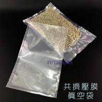 共擠壓膜真空平面袋240*340mm(100入)