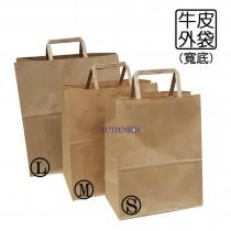 牛皮外袋-L(寬底)(30*18*32.5cm)
